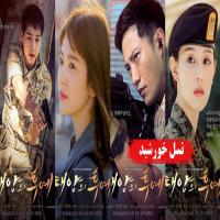 سریال کره ای نسل خورشید