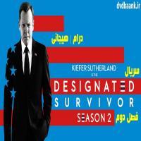 سریال Designated Survivor دو فصل (پایان فصل 2)