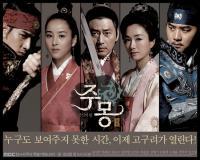 سریال جومونگ