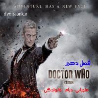 سریال Doctor Who ده فصل (پایان فصل 10)