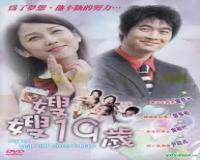 سریال کره ای خواهر زن من 19 سالشه