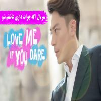 سریال چینی Love Me if You Dare
