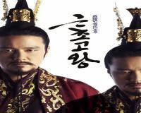 سریال کره ای شاه گیونچوگو