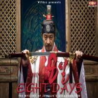 سریال کره ای هشت روز راز آلود ترور شاه جونگ جو