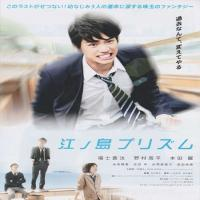 فیلم ژاپنی noshima Prizm 2013