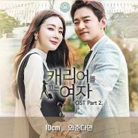 سریال کره ای زنی با یک چمدان