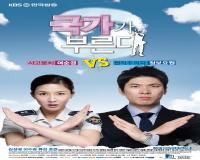 سریال کره ایی خدمت به کشورم