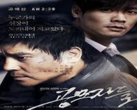 فیلم کره ای The Traffikers 2012