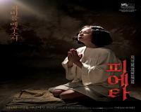 فیلم کره ای Pieta 2012