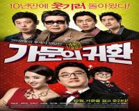 فیلم کره ای ازدواج با مافیا 5 – Marrying The Mafia 5