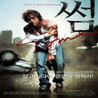فیلم کره ای 2004 Some