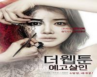 فیلم کره ای Killer Toon 2013
