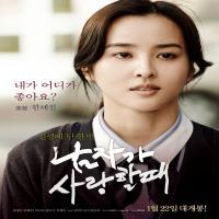فیلم کره ای این مرد عاشق - Man In Love