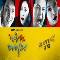 سریال کره ای خانواده وحشی شیرین