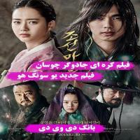 فیلم کره ای جادوگر چوسان