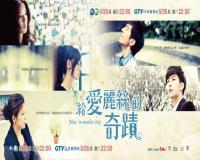 سریال تایوانی آلیس در سرزمین عجایب