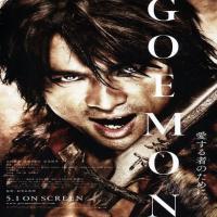 فیلم ژاپنی Goemon