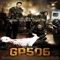 فیلم کره ای GP506
