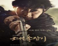 سریال تاریخی کره ای تیرانداز چوسان