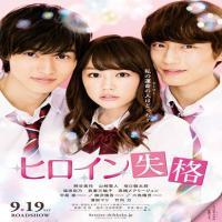 فیلم ژاپنی Heroine Disqualified