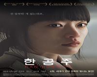 فیلم کره ای Han Gong ju 2014