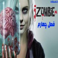 سریال iZombie چهار فصل (پایان فصل 4)