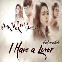 سریال کره ای I Have a Lover