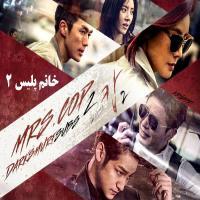 سریال کره ای خانم پلیس 2