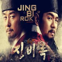 سریال کره ای جینگ بی روک – Jing Bi Rock