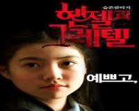 فیلم کره ای Hansel And Gretel 2007