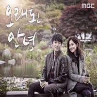 سریال کره ای Old Goodbye