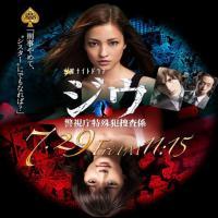 سریال ژاپنی جیو – Jiu