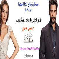 سریال ترکی کارا  سودا یا اکیا 2 فصل کامل