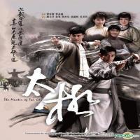 سریال چینی استاد تای چی