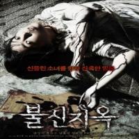 فیلم کره ای Possessed