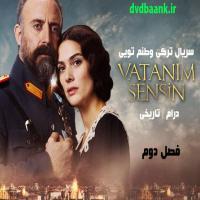 سریال ترکی وطنم تویی (فصل دوم)