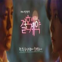 سریال کره ای Marriage Contract