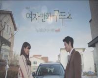 سریال کره ای پاشنه دوست داشتنی او