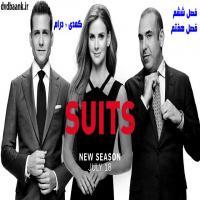سریال Suits هفت فصل (پایان فصل 7)