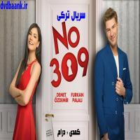 سریال ترکی NO 309
