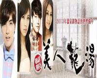 سریال تایوانی عشق بهاری