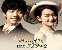 سریال کره ایی نامزد من روباهه