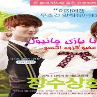 فیلم کره ای Salut Amour 2015