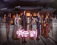 سریال کره ای نگهبان شب
