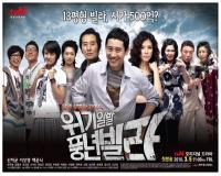 سریال کره ای ویلای مخروبه