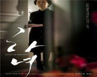 فیلم کره ای The Housemaid 2010
