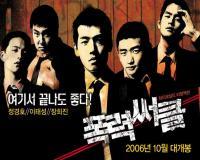 فیلم کره ای Gangster High 2006