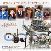 سریال کره ای قدرت بی نهایت