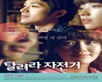 فیلم کره ای Ride Away 2008