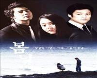 سریال کره ای روز های بهاری